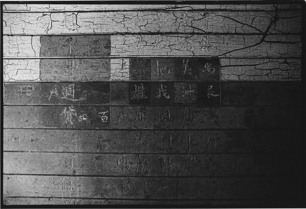 Poems of dispair carved into the walls of dormitory room, Angel Island Interment Camp, Angel Island, San Francisco, California