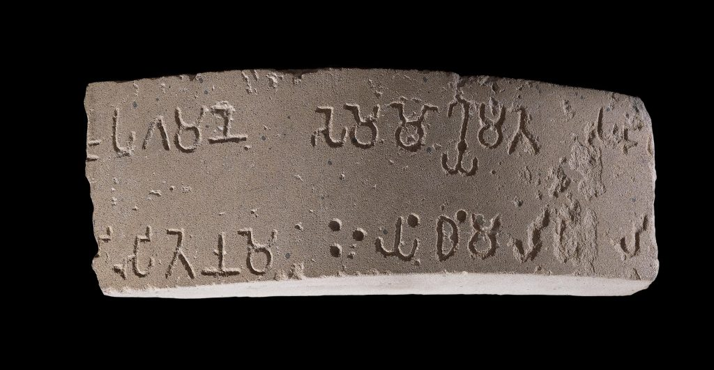 Major Pillar Edict VI of the Mauryan king Aśoka (fragment)