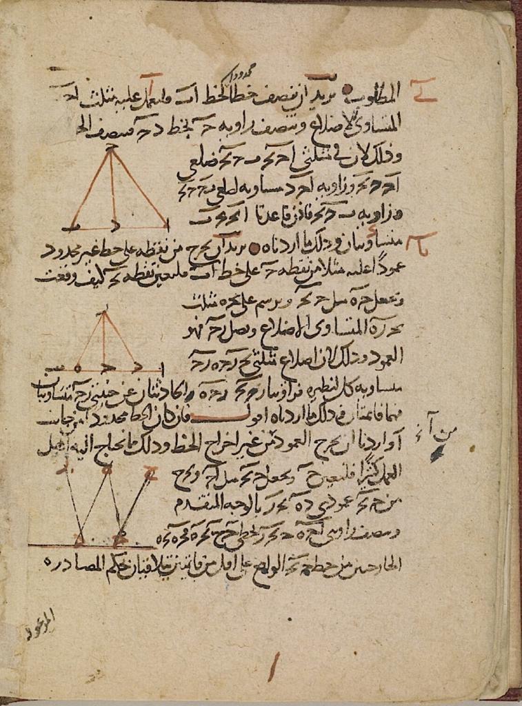 Nasir al-Din's Translation of Euclid