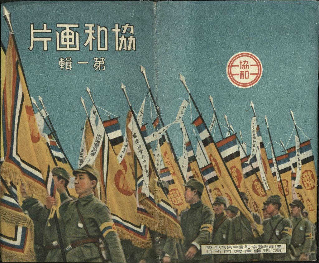 10.7.8 Title: 協和画片 第一輯 translated Title: [The pictures of Concordia Association]